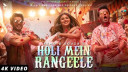 holi-mein-rangeele-mouni-roy-mika-singh Video